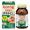 치쿠나인b 일본비염약 224정