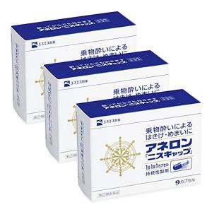 아네론 멀미약 9캡슐 3개세트