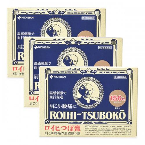 동전파스 로이히츠보코 156매 3개세트