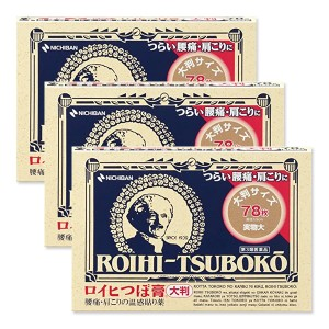 동전파스 로이히츠보코 78매 3개세트