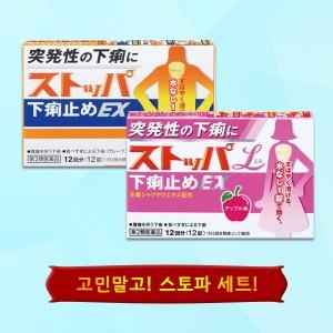 스토파 세트 [설사약 스토파 EX (12정) + 여성용 스토파 L 설사 EX (12정)]