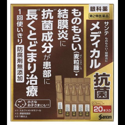 산테 세인트 메디컬 항균 안약 (0.3mlx20개)