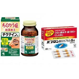 치쿠나인, 파브론 일본비염약 세트